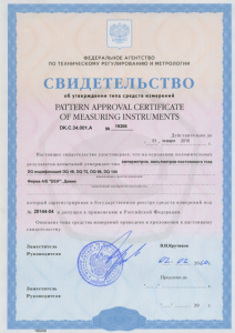 pattern_approval_certificate